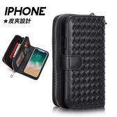 IPHONE X/XS/XS MAX/XR/8/7/6系列 多功能質感編織紋錢包手機皮套(二色)【CAS429】