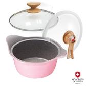 【瑞士MONCROSS】粉貝殼不沾氣密湯鍋-22cm(雙蓋)