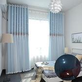 窗簾/全遮光成品雙層帶紗簡約現代星空「歐洲站」