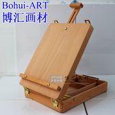 油畫箱寫生畫箱木質桌面油畫架 木質素描畫板畫架繪畫美術箱xw 全館85折