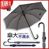 !!!124cm大型不滴水傘-買一送一!!!