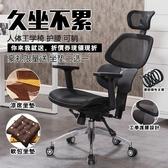 電競椅 可躺電腦轉椅家用椅升降座椅護腰辦公電競椅人體工學椅網布辦公椅T