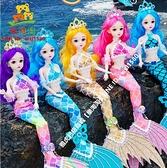 48厘米燈光音樂版美人魚公主芭比 玩偶女孩兒童玩具仿真精致長發洋娃娃套裝【樂淘淘】
