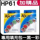 HP 61 墨匣專用填充包 黑+彩
