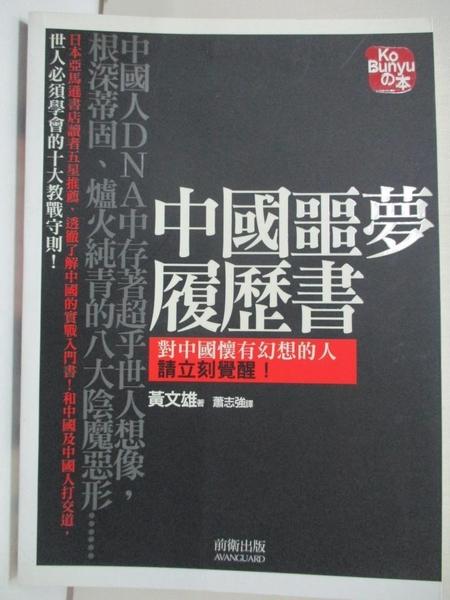 【書寶二手書T6/歷史_ICY】中國噩夢履歷書_黃文雄