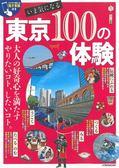 東京100體驗最新人氣情報探訪指南