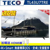 《送壁掛架及安裝+HDMI線》TECO東元 43吋TL43U7TRE 4K HDR聯網、藍牙輸出液晶顯示器(贈數位電視接收器)