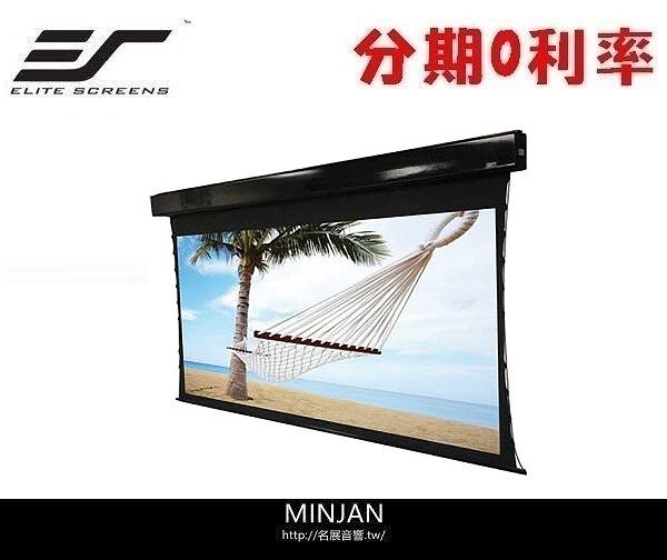 【名展音響】億立 Elite Screens 投影機專用 頂級弧形張力雙比例電動幕  (Osprey Tension Dual)  DTE117C94H-E16