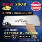 【發現者】X30D TS碼流版 流媒體電子後視鏡 雙鏡頭1080P行車記錄+倒車顯影*贈16G記憶卡