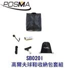 POSMA 高爾夫球鞋收納帶 搭4件清潔套組 贈 黑色束口收納包 SB020I