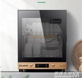 消毒櫃台式消毒櫃家用小型立式迷你高溫碗櫃220V 雙十二全館免運