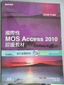 【書寶二手書T6/電腦_QKF】國際性MOS Access 2010認證教材_王仲麒