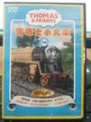 挖寶二手片-Y02-116-正版DVD-動畫【湯瑪士小火車 別告訴湯瑪士】(現貨直購價)