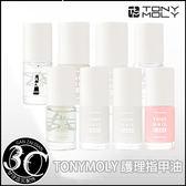 韓國Tony moly 護理指甲油8mL 美甲指甲亮光膠指緣油軟化劑防溢膠霧面強化甘仔店3