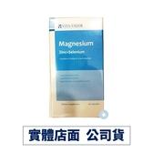 VITA-VIGOR 維格 舒鎂膠囊(90顆) Magnesium 德國進口