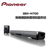 PIONEER 先鋒 SBX-N700 2.1 聲道單件式Sound bar【公司貨保固1年+免運】