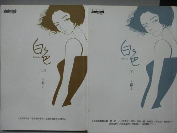 【書寶二手書T7/一般小說_LPA】白色_上下合售_霜子