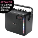 JPOWER杰強 6.5吋震天雷藍牙K歌機-鋰電池版/旅遊/教學/展場銷售◆送K868七彩魔球