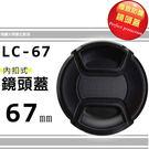 ▶雙12折100 CBINC 快扣式鏡頭蓋 67mm LENS CAP