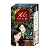 566美色護髮染髮霜 #3自然亮黑