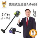 LAPOLO AM-698 無線手持充電...