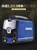電焊機220V 110V兩用全自動家用小型全銅迷妳數顯手提式200焊機 SP全館全省免運
