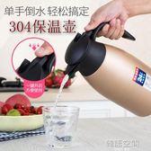 熱水壺 保溫壺家用大容量開水瓶便攜旅行暖壺熱水瓶304不銹鋼真空1.5-2L
