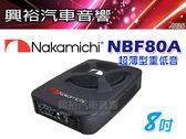 【Nakamichi】日本中道 NBF80A 超薄型8吋主動式三向發聲重低音喇叭