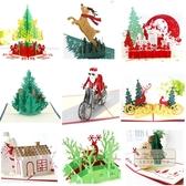 聖誕節賀卡 創意3d立體圣誕賀卡圣誕樹DIY鏤空紙雕定制禮物圣誕節祝福明信片-三山一舍