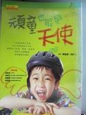 【書寶二手書T3/兒童文學_GMU】頑童也能變天使_黃振裕