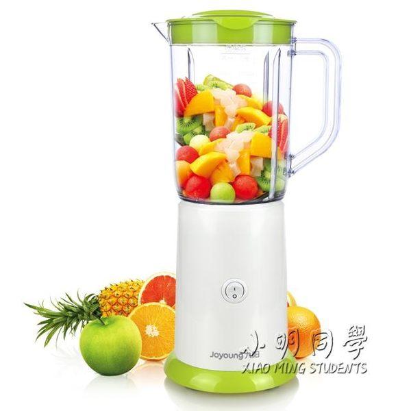 多功能榨汁機家用果汁機