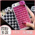 HTC A9s U11 Desire 10 pro Desire 828 One X10 X9 10 evo 閃粉多款 水鑽殼 滿鑽 手機殼 保護殼 硬殼 訂做殼