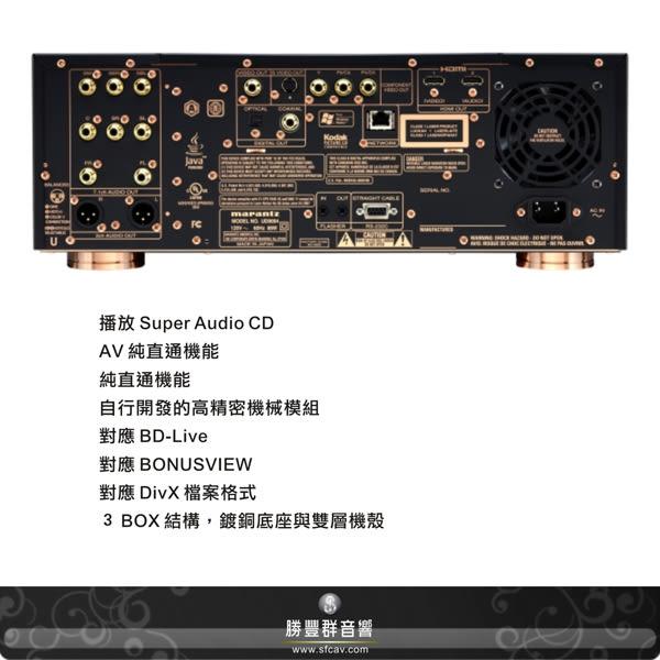 【勝豐群音響新竹】MARANTZ UD-9004 全兼容Blu-ray SACD藍光播放機!挑戰影音極限!