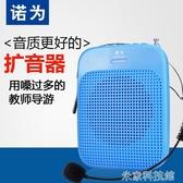 KNORVAY/諾為S318小蜜蜂擴音器無線教師導游腰掛擴音器喇叭 米家