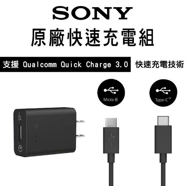 Sony UCH12W 原廠快速充電組/快充/閃充/SONY Xperia Z5/Z5 Premium/Z5 Compact/X/X Performamce/XA