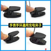 usb轉2觸點3P接觸4點電話智能運動手環通用夾子萬能充電器數據線 【格林世家】