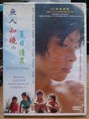 挖寶二手片-P13-010-正版DVD*日片【無人知曉的夏日清晨】-柳樂優彌*北浦愛