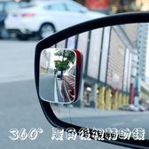後視輔助鏡-360°調節廣角無邊框汽車後視鏡輔助鏡(一組兩入)73pp186[時尚巴黎]