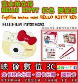 《映像數位》Fujifilm instax mini HELLO KITTY 40周年拍立得相機【RED紅色新版】 【恆昶公司貨 現貨】*