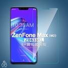 ZB633KL 鋼化玻璃 ASUS ZenFone Max M2 手機螢幕 玻璃貼 鋼化 非滿版 螢幕保護貼