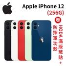 Apple iPhone 12 (256G) 6.1 吋 5G 智慧型手機《贈 hoda滿版玻貼+透明保護殼》[24期0利率]