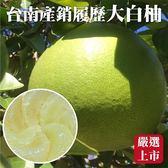 每箱675元起【果之蔬-全省免運】台南麻豆特優級白柚X1箱(10斤±10%/箱)