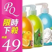 快潔適 SDC抗菌洗手乳300ml 香味可選 草本/柑橘/山茶花香【PQ 美妝】