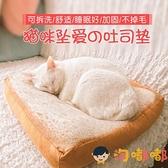 狗墊子寵物貓咪睡墊四季貓窩睡覺用狗狗床貓墊【淘嘟嘟】