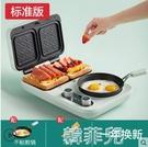 麵包機 小熊三明治機輕食早餐機家用小型多功能四合一加熱吐司壓烤面包機 MKS韓菲兒