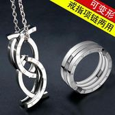鈦鋼變形戒指情侶食指環親吻魚項鏈個性情侶魔戒子配飾品 星辰小鋪