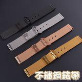 不鏽鋼錶帶-316L不鏽鋼細網編織金屬錶帶4色73pp367[時尚巴黎]