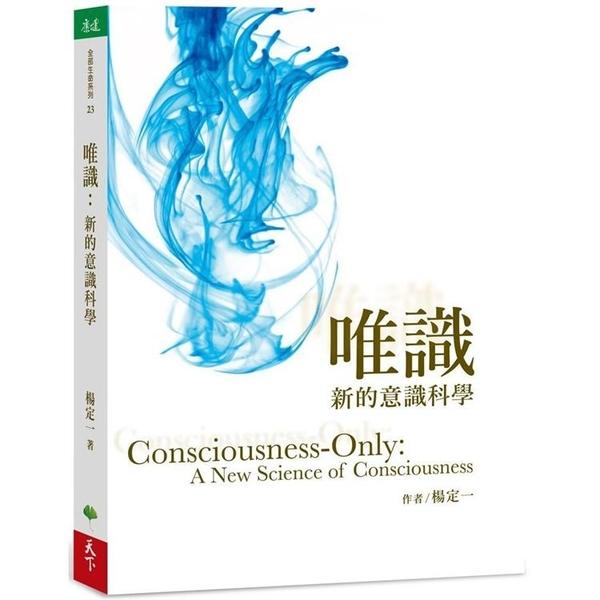 唯識:新的意識科學