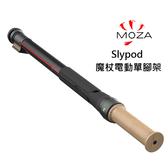 3C LiFe MOZA Slypod 魔杖電動單腳架 (立福公司貨)