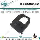 HB-198 打卡鐘單色色帶 (HB-198/TR-198/MARS 小蘋果/Vnice ER-168)
